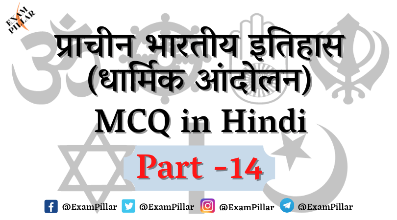 Ancient India History (Religious Movement) MCQ in Hindi