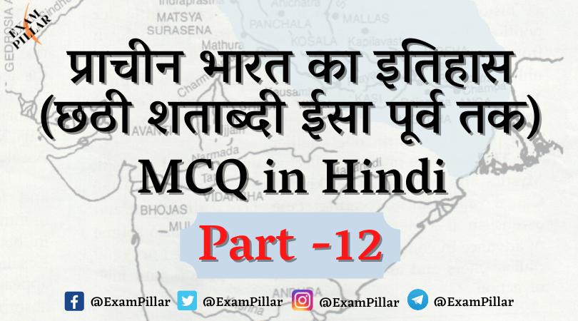 Ancient India History (Till 6th Century BC) MCQ in Hindi