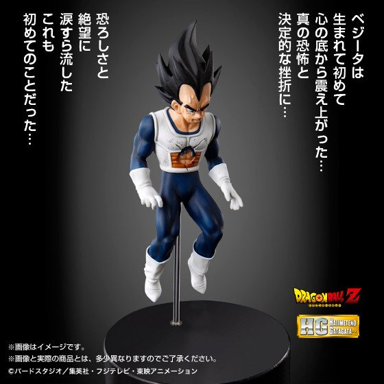 bandai crying vegeta (1)