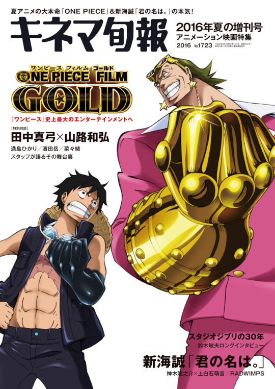 Luffy vs Guild Tesoro