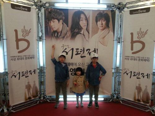 GO nephews and niece at Seopyeonje