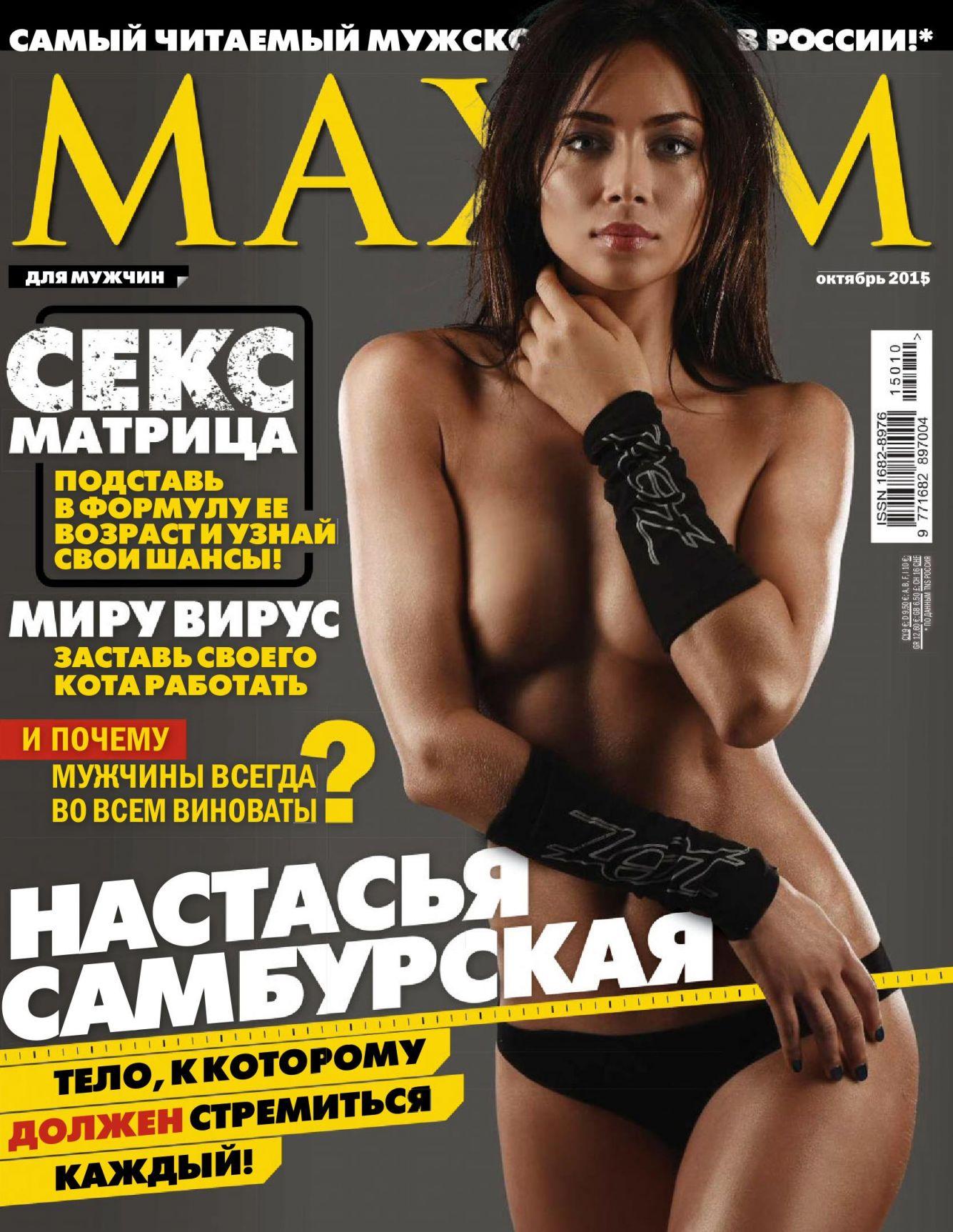 Nastassja Samburskaya Topless Photos