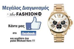 Διαγωνισμος Facebook