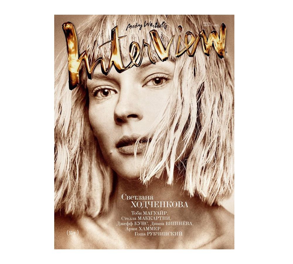 https://i0.wp.com/thefashionography.com/wp-content/uploads/2013/06/svetlana-khodchenkova-for-interview-russia-julyaugust-2013.jpg