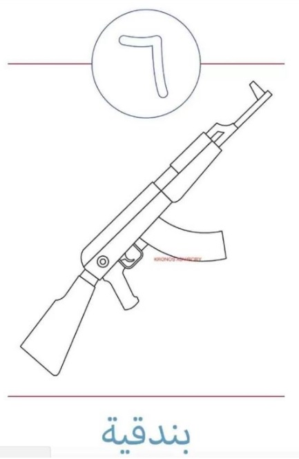 ISIS Now Has a Coloring Book; Guess What's In It