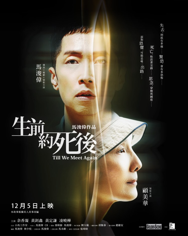 Poster of Till We Meet Again (生前約死後), a film written and directed by Steven Ma