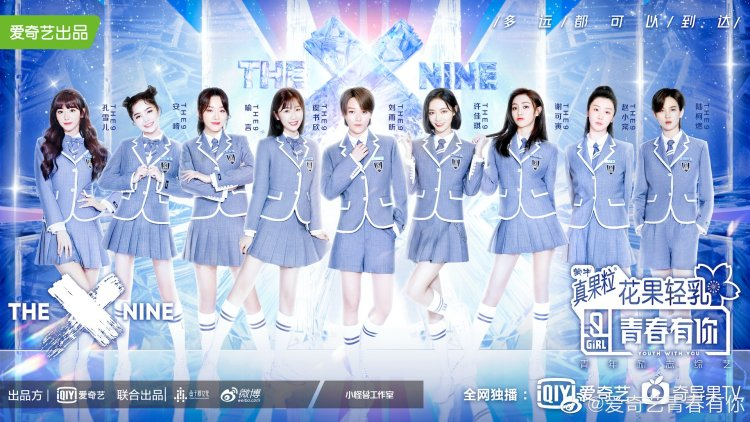 First poster of The Nine, featuring top 9 trainees from Youth With You 2