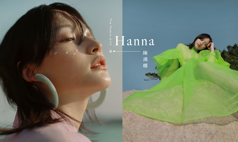 The Femin 專訪:25歲的魔幻歷程。從香港女孩到金像提名演員 ── 陳漢娜 Hanna - The Femin