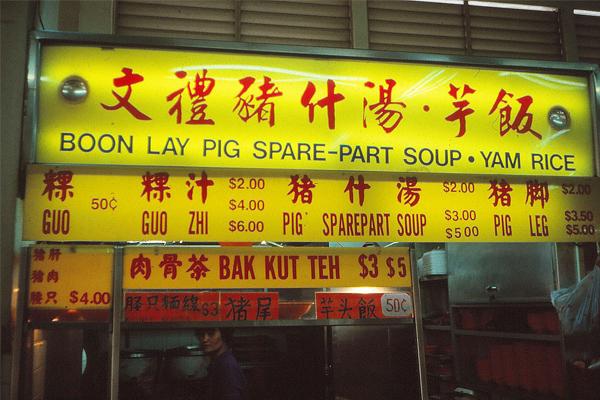 """""""Pig spare-part soup,"""" Singapore food court image: Erik Mustonen"""