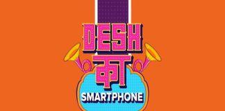 Xiaomi Redmi Desh Ka Smartphone