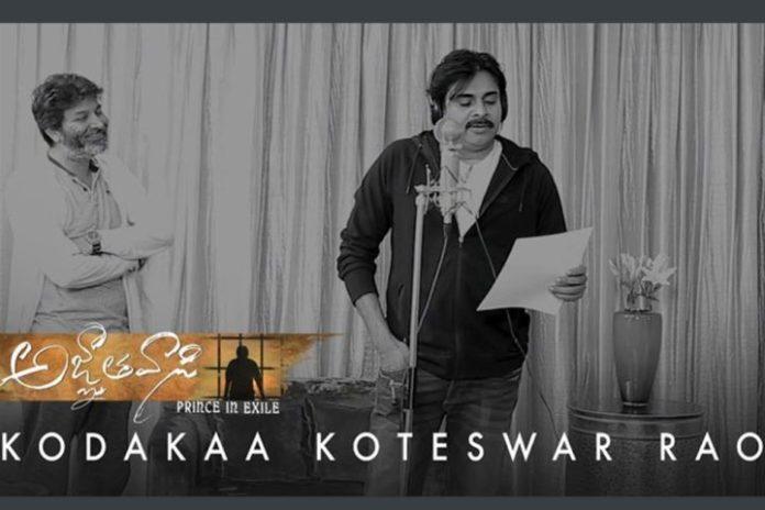 PSPK25 Agnyaathavaasi Kodaka Koteswara Rao song teaser released