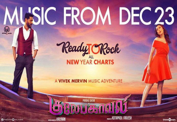 Prabhu Deva Gulaebaghavali Movie audio launch date December 23