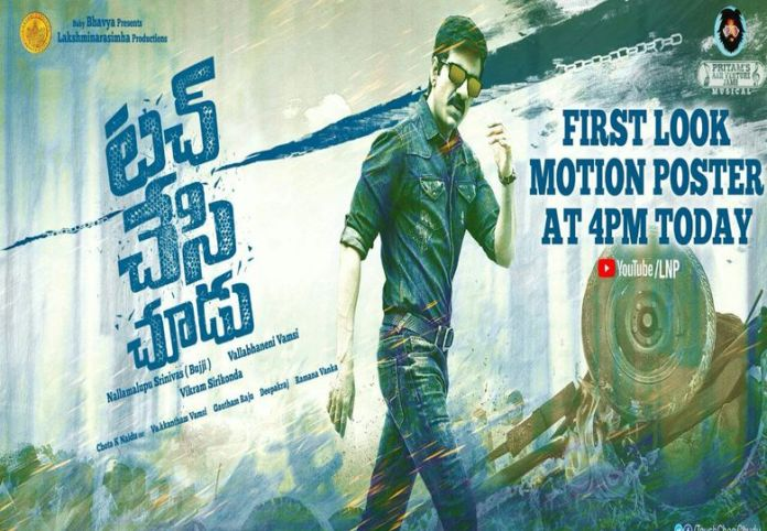 Ravi Teja Touch Chesi Chudu First Look Poster Released