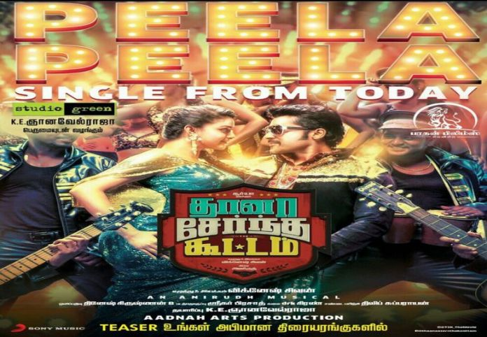 Suriya Thaanaa Serndha Koottam Movie Third Song 'Peela Peela' Released