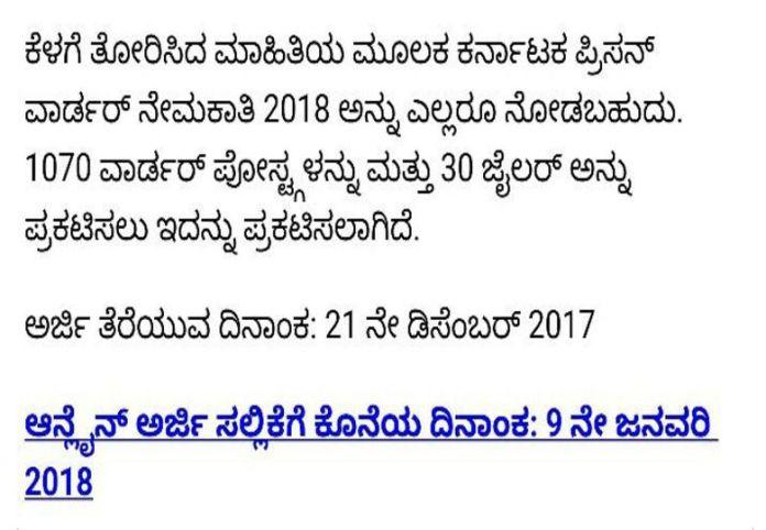 Karnataka Prisons Department 1102 Jailer, Wardener Posts Apply before 09 January
