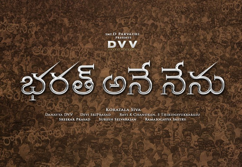 Mahesh Babu take oath as CM in Bharat Ane Nenu first look