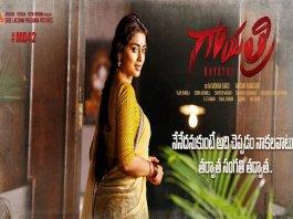 Mohan Babu Gayatri Movie Teaser Released