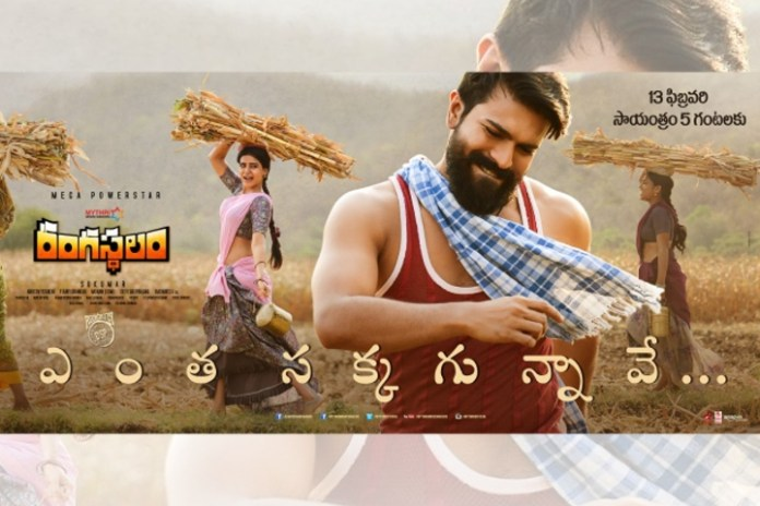 Ram Charan Rangasthalam Yentha Sakkagunnaave First Song released