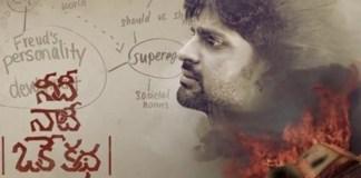 Sree Vishnu Needi Naadi Oke Katha Movie Review, First Day Collection