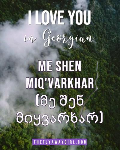 How to say I love you in Georgian