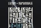 Kurbanistika [1 Font]