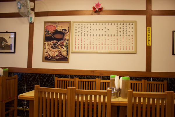 Japanese_congee_house