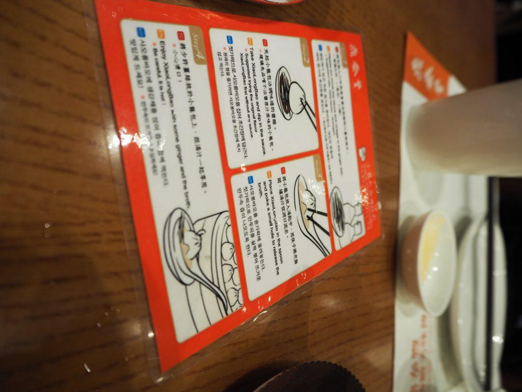 Din-Tai-Fung-how-to-eat-soup-dumplings