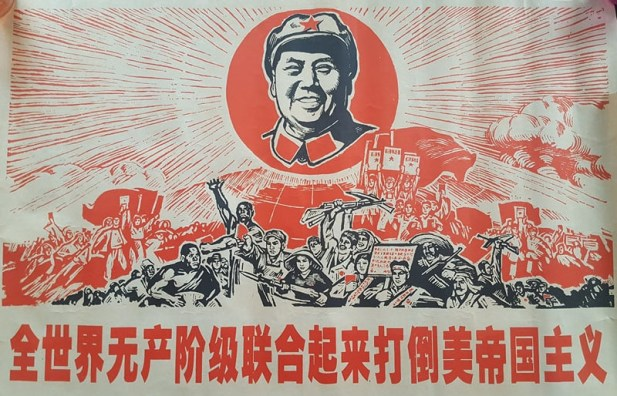 Cultural Revolution Poster (2) - The Foreign Analyst