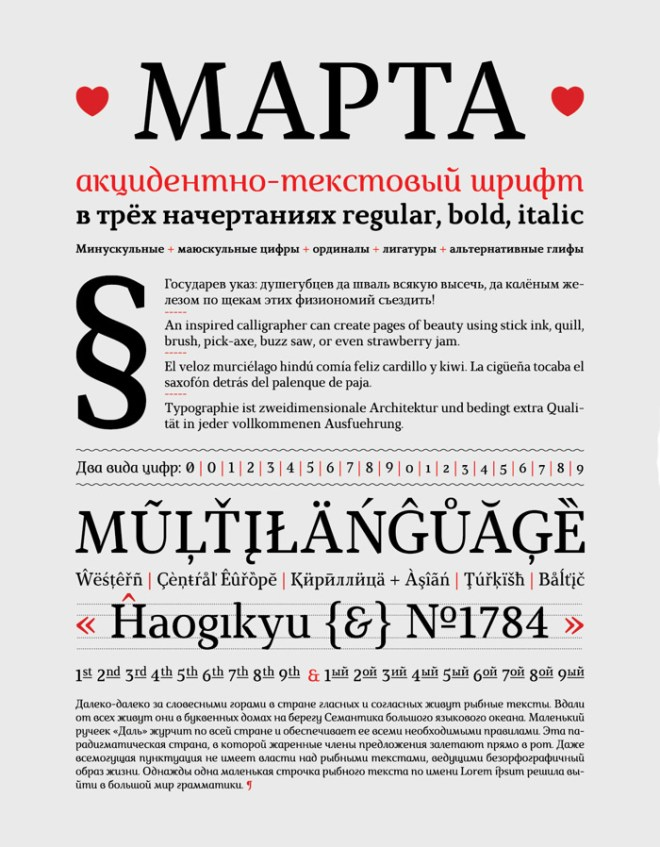 Marta бесплатный шрифт от Fontfabric