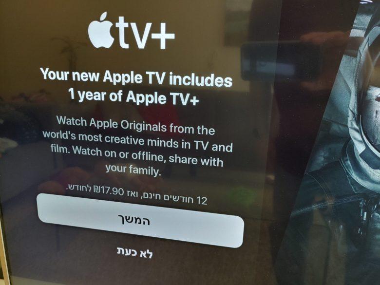אפל TV פלוס. צילום צחי הופמן