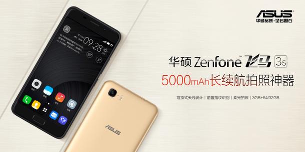 Asus Zenfone Pegasus 3S with 5,000mAh battery Debuts In China