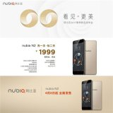 Official: Nubia N2 with nubia UI 4.0, 5000mAh Battery