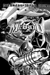 Metroid Manga Volume 2 Cover Ultimate Warrior