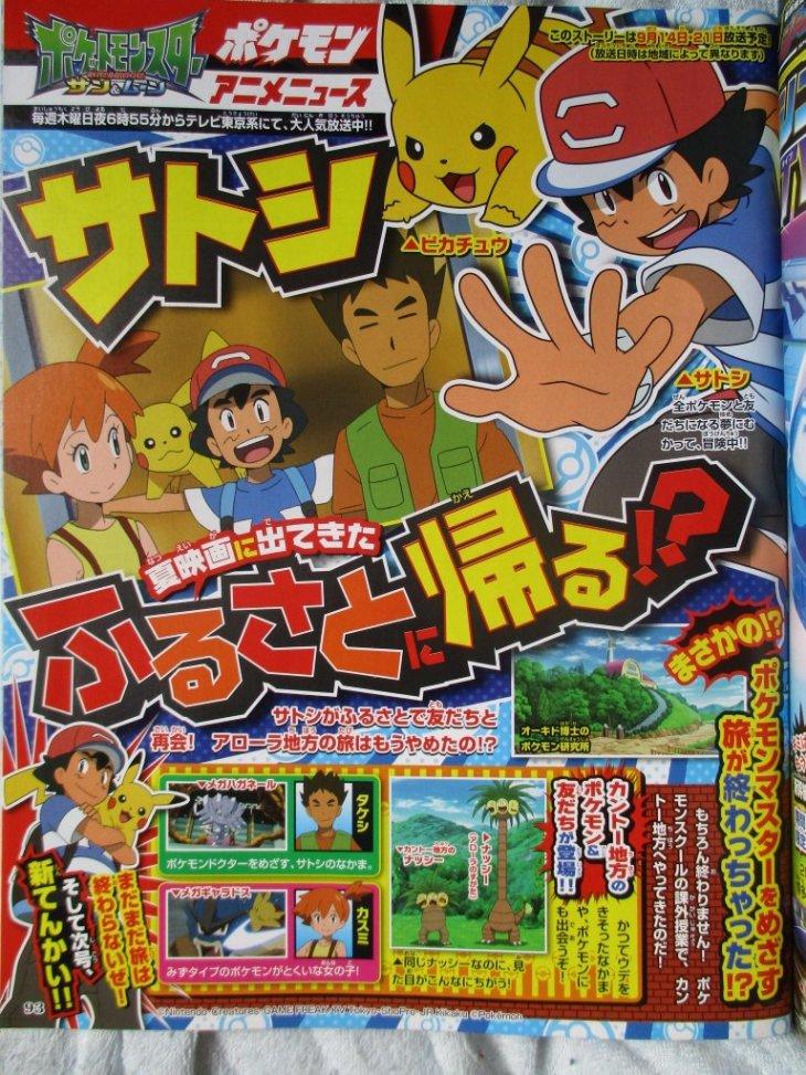 Pokemon Sun and Moon- Nintendo