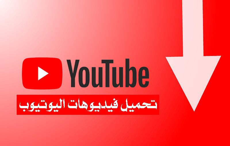 تنزيل برنامج Youtube Video Downloader لتحميل الفيديوهات من