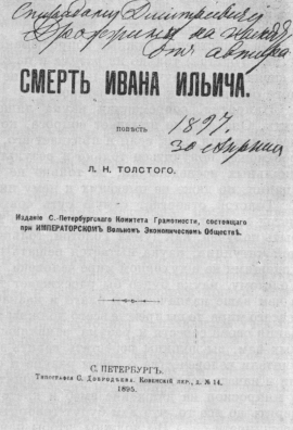 The Death of Ivan Ilyich 1895 title page - Leo Tolstoy - authenticity, existentialism