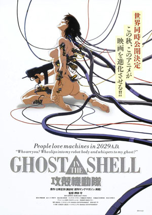 Ghost in the Shell 1995 movie poster - Rupert Sanders, Scarlett Johansson - white-washing, analysis, anime comparison