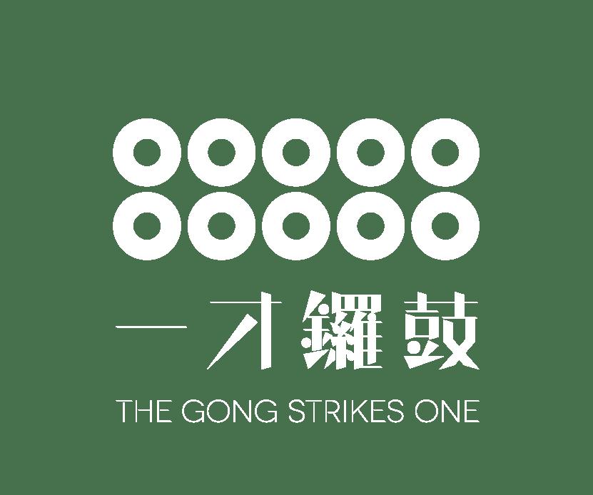一才鑼鼓 The Gong Strikes One