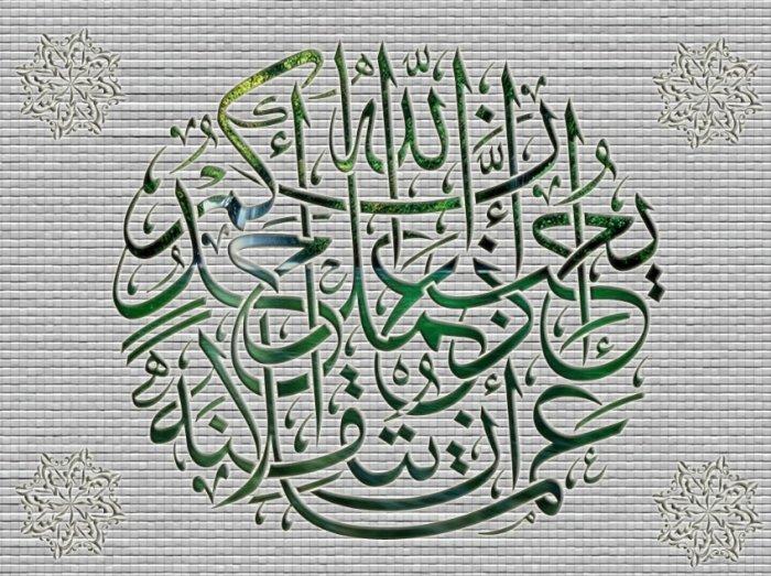 10 Gambar Kaligrafi Islam Sederhana 2019 Masaulia Info