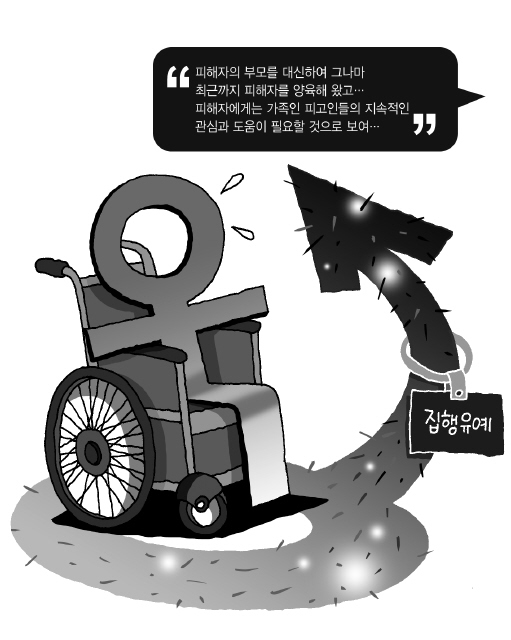 disabled-korean-sex-abuse-victim-returned-to-care-of-her-abusers