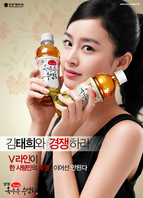 kim-tae-hee-v-line-face-drink-advertisement