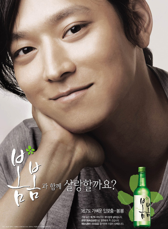 Gang Dong-won Soju Advertisement