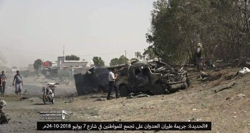 yemen hodeidah airstrike us raytheon bomb