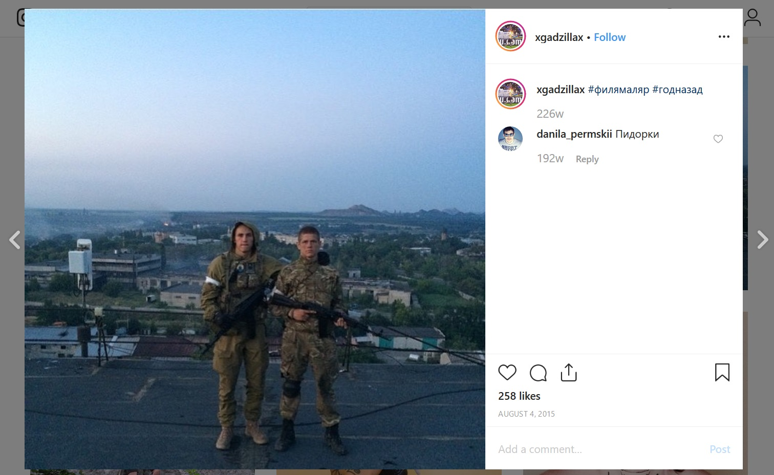 ウクライナ・ナチのアゾフ大隊 セルヒー・フィリモノフとマリアル