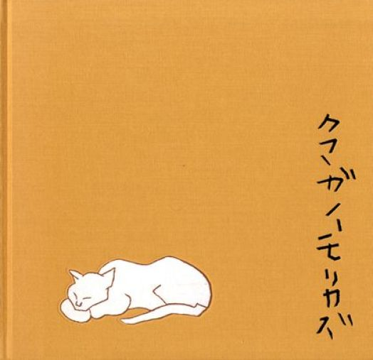 Morikazu Kumagai, Cat with Japanese script