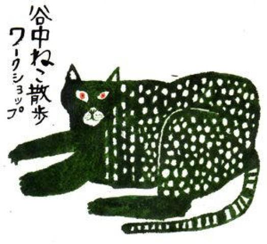 Miroco Machiko, Black and White Spotted Cat