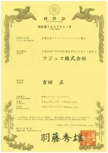 黑豆功效專利1