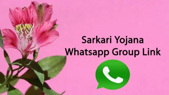 Sarkari yojana Whatsapp Group