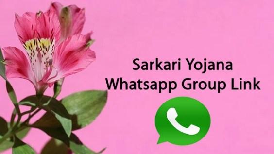 Sarkari yojana Whatsapp Group