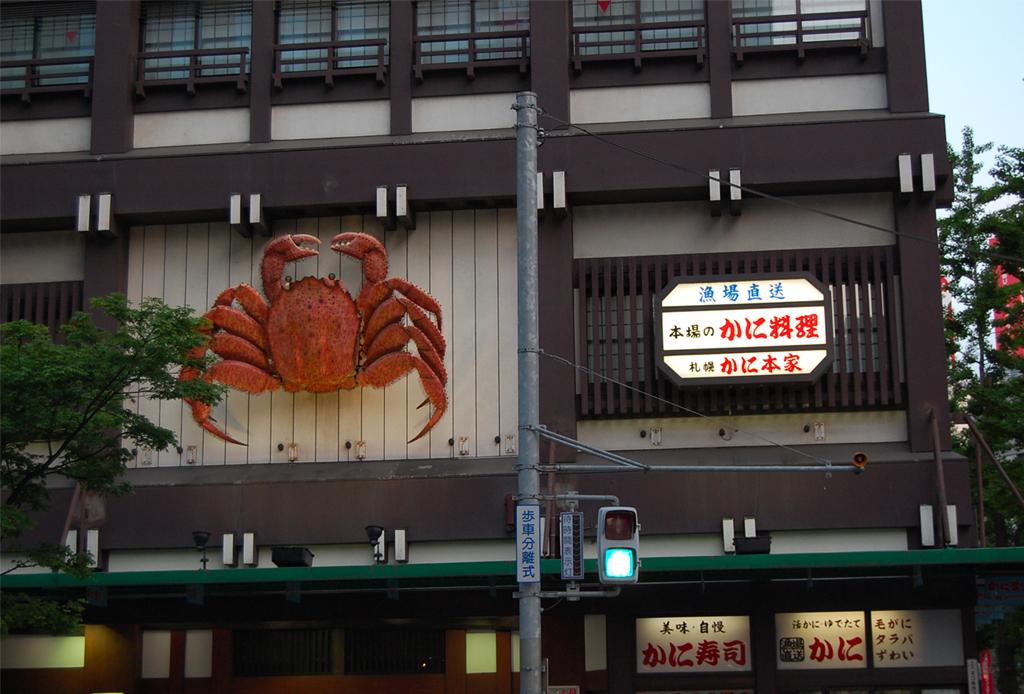 Descubre qué lugar sirve el MEJOR cangrejo DEL MUNDO - sapporo-3
